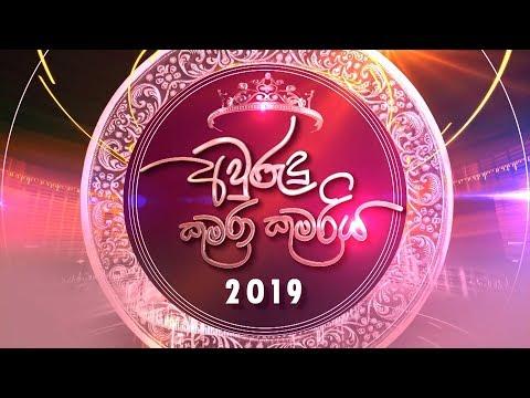ITN Avurudu Kumara Saha Kumariya 2019