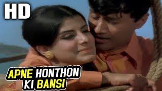 Apne Honthon Ki Bansi | Kishore Kumar, Lata Mangeshkar | Gambler 1971 Songs | Dev Anand, Zaheeda