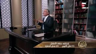 وإن أفتوك: إشكالية حضانة الأطفال .. د. سعد الهلالي