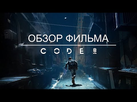 """Обзор - мнение на фильм """"Код 8"""" - отличный фильм, который никто не смотрел !!!"""