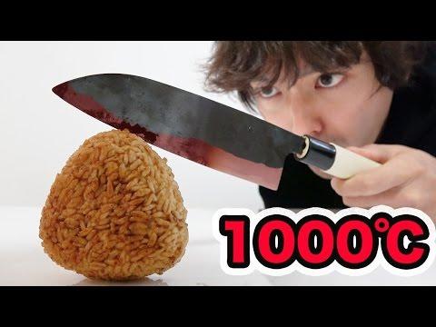 1000℃に熱した包丁で冷凍食品を切ってみた! - YouTube