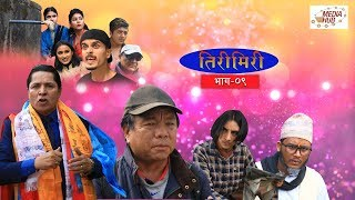Tiri Miri Ft. Rishi Dhamala & Mahabir Pun || Episode-09 || March-02-2020 || By Media Hub