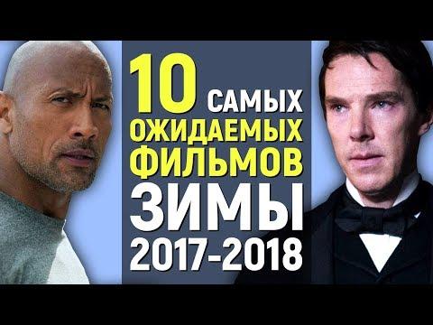 10 САМЫХ ОЖИДАЕМЫХ ФИЛЬМОВ ЗИМЫ 2017-2018