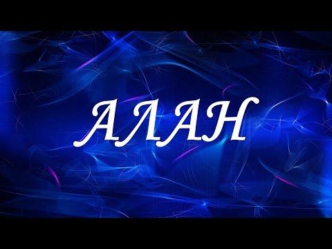 Значение имени АЛАН. Мужские имена и их значения