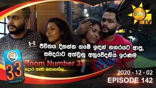 Room Number 33 | Episode 142 | 2020-12-02 Thumbnail