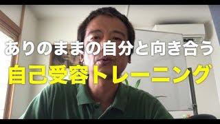 自己受容のヒント 仙台のメンタルトレーナー吉田こうじ