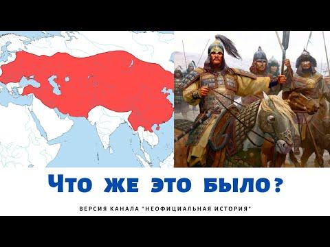 Монголо-татары. Часть 2. Что же было на самом деле?