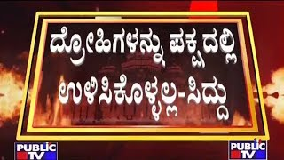 CM Kumaraswamy & Siddaramaiah Say Rebel MLAs Will Not Be Allowed To Join The Parties Again