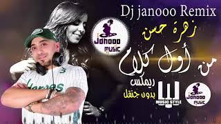 Zohra Hassan - Mn Awl Kalam DJ Janooo Remix | زهره حسن - من اول كلام بدون جنقل ريمكس ديجي جانوو