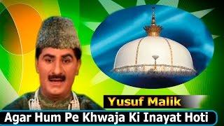 Yusuf Malik-Agar Hum Pe Khwaja Ki Inayat Na Hoti | Khwaja Ki Inayat | Sonic Enterprise