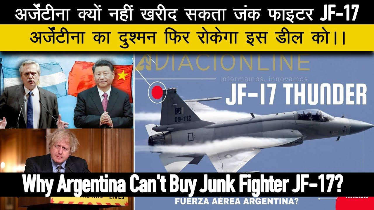 Download अर्जेंटीना क्यों नहीं खरीद सकता जंक फाइटर JF-17? Why Argentina Can't Buy Junk Fighter JF-17