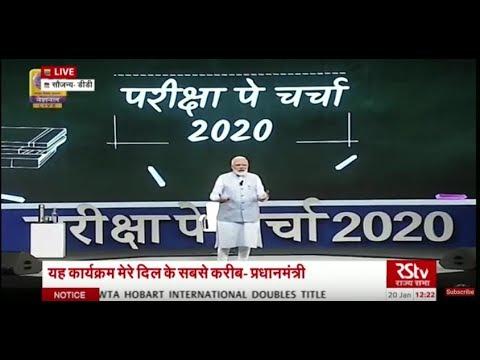PM Modi's Pariksha Pe Charcha 2020
