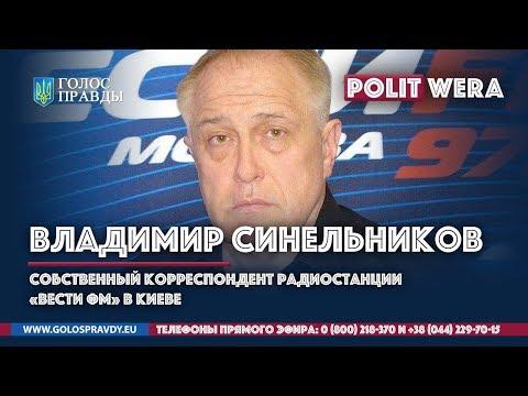 Принуждение  Киева к   разуму.Владимир Синельников  в эфире(собкор Вести ФМ)