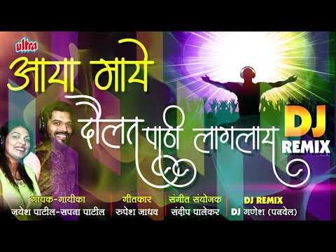 Aaya Maye Daulat Pathi Laglay | आया माये दौलत पाठी लागलाय | DJ Remix | Superhit Marathi Song