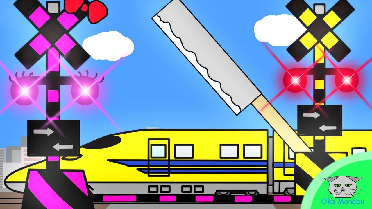 【ふみきり 電車 アニメ】こんな 踏切 はイヤだ! What a funny railway railroad crossing !2