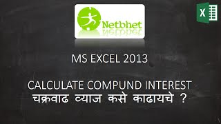 how to calculate compound interest in ms excel 2013 marathi video by netbhet