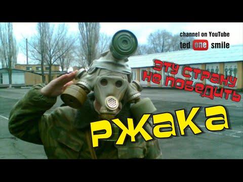 Армейские приколы смотреть онлайн видео от ramzes2009 в