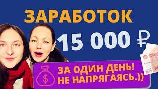 binx bin x briz, заработок 15000 рублей за 1 день: пассивный доход + реклама + партнерская программа