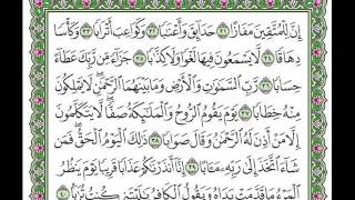 سورة النبإ بصوت الشيخ سعد الغامدي