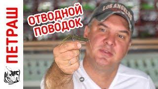 Как сделать ОТВОДНОЙ ПОВОДОК за 1 минуту?! Уловистая оснастка для Рыбалки!