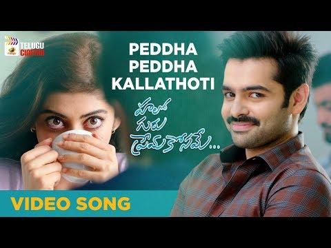 Hello Guru Prema Kosame Movie SONGS | Peddha Peddha Kallathoti VIDEO SONG | Ram | Pranitha |Dil Raju
