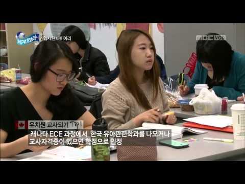 MBC See the world ( 세계를 보라 ) - Jinny Ko