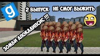 - Garry s Mod ЗОМБИ АПОКАЛИПСИС