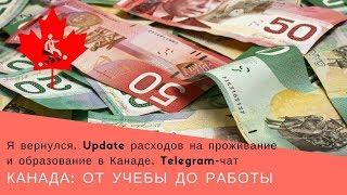 16. Update расходов на проживание и образование в Канаде. Telegram-чат   Канада: от учебы до работы
