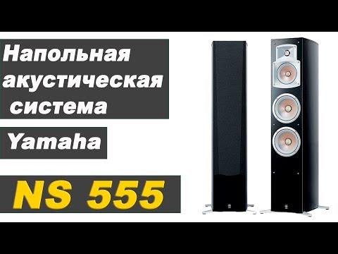 Yamaha NS-555. Конструкция и особенности