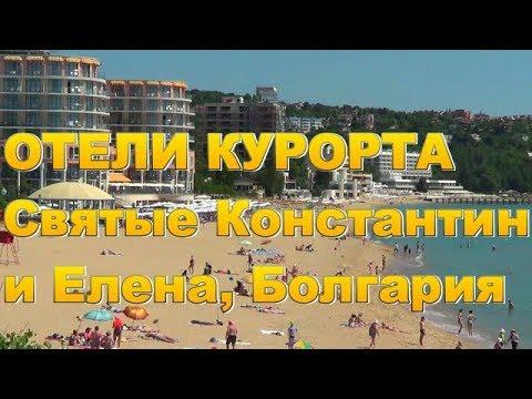Отели курорта Святые Константин и Елена в Болгарии, часть 1 - отели 5* и 4*