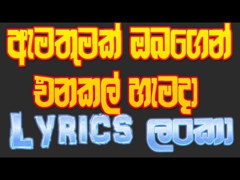 Amathumak Obagen - Ruwan hettiarachchi Lyric Video