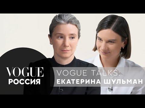 Что в сумке у Натальи Водяновой  Vogue Россия