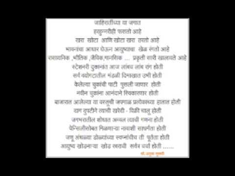 how to write anvi in marathi