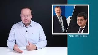 Навальный и ФБК Как живут цари госкорпораций