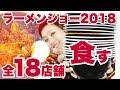 【大食い】ラーメン18杯食べ尽くし!東京ラーメンショー2018!スペシャルゲストもて…