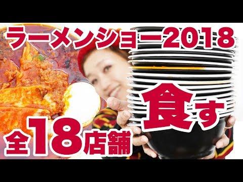 【大食い】ラーメン18杯食べ尽くし!東京ラーメンショー2018!スペシャルゲストもてんこ盛りでお届けします♥【ロシアン佐藤】