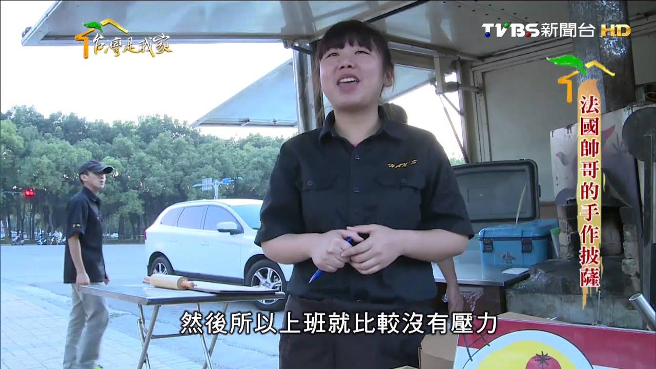 20150213臺灣是我家 法國帥哥的手作披薩 - YouTube