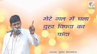 मेरे गल में घला दुःख विपदा का फंदा   Suresh Nindaniya   Barwala Ragni   DHAKAD TAU