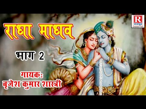 Radha Madhav - राधा माधव || Part 2 || Latest Dehati Video || Brijesh Kumar Shastri #RajputCassettes