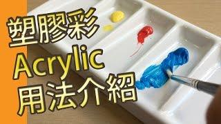 塑膠彩Acrylic用法介紹 (塑膠彩教學班)@屯門畫室 how to use acrylic
