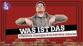 Лобода, Ляшко, Дудь и Юркэш. Будни украинской культуры - #1 Was ist Das