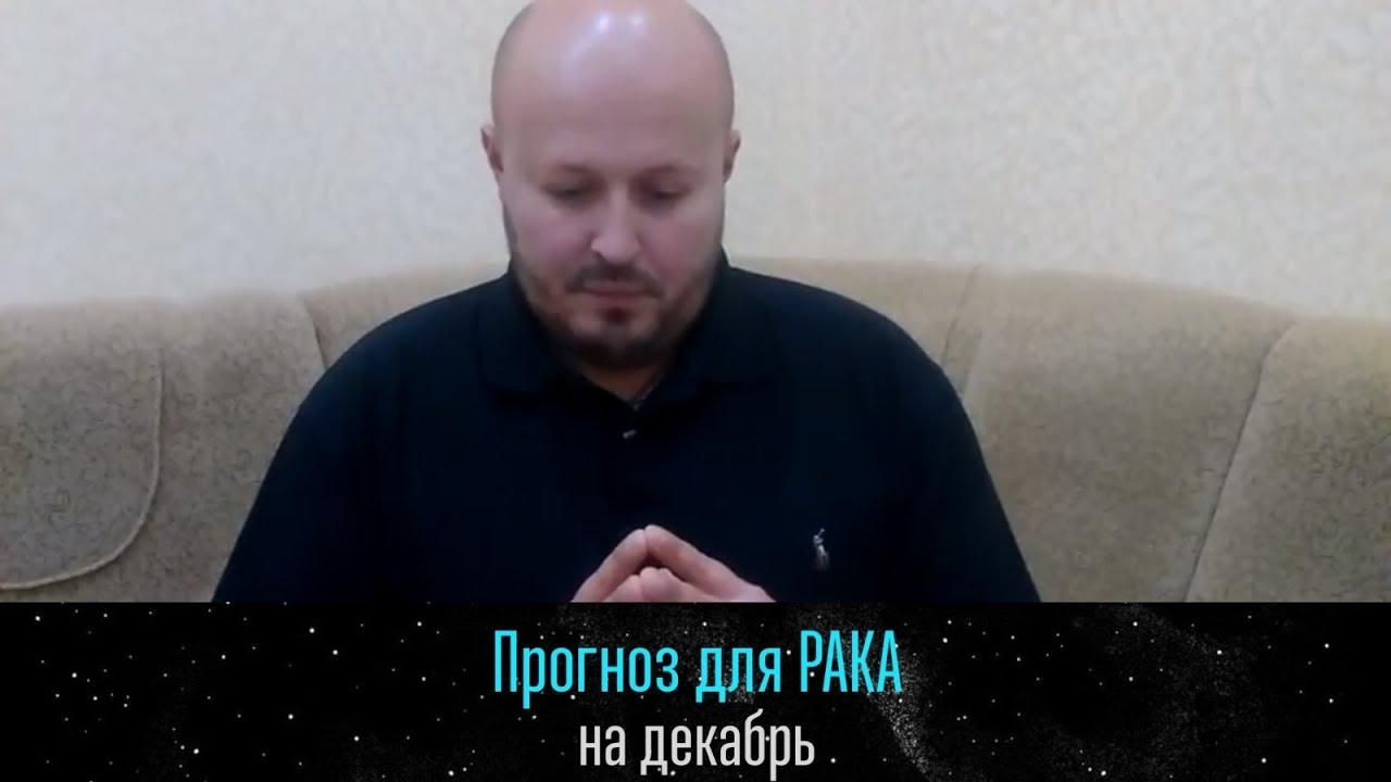 РАК — ГОРОСКОП на ДЕКАБРЬ 2018 года от Максима Маярчука