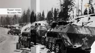 Русская война: Великая Отечественная война - подвиг героев-панфиловцев