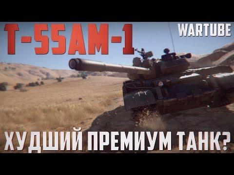 Т-55АМ-1 ХУДШИЙ ПРЕМИУМ ТАНК? War Thunder