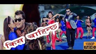 Kiss Chahinchha ओठमा किस् चाहिन्छ by Durga Shrestha & Soniya DC || New Dancing Dohori 2073