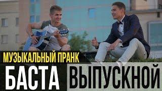 Баста- Выпускной (Медлячок) | ПРАНК