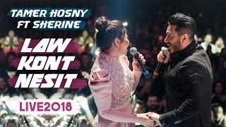 لو كنت نسيت لايف - تامر حسني وشيرين / Tamer Hosny FT Sherine - Law Kont Nesit Live