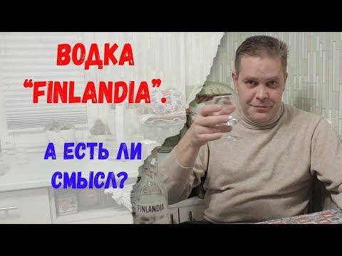 """Водка """"Finlandia"""". А есть ли смысл?"""