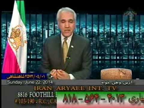 Iran Aryaee 06-22-2014 ایران آریایی با آرین وطن خواه
