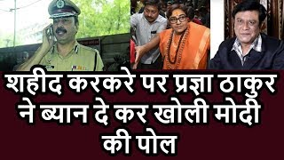 PM Modi Try To Creating New Definition Of Nationalism Bia Pragya Thakur Who Insulting Martyrs